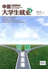 中国大学生就业2017年5月第10期