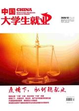 中国大学生就业2020年6月第12期