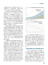 中国国情国力2019年6月第6期