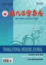 转化医学杂志