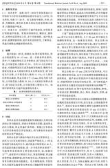 转化医学杂志 2019年8月第4期