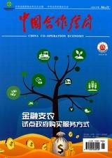 中国合作经济2019年8月第8期