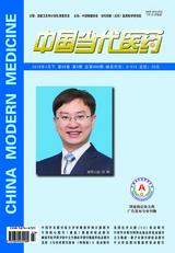 中国当代医药(中文版)