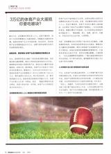 体育博览2019年10月第10期