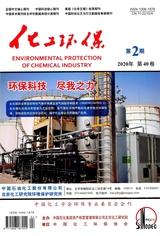 化工环保2020年4月第2期