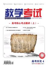 教学考试·高考历史