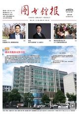 新华书目报·图书馆版