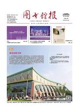 新华书目报·图书馆报