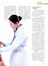 青春期健康2020年9月第9期