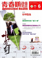 青春期健康