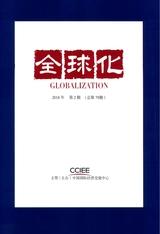 全球化2018年2月第2期