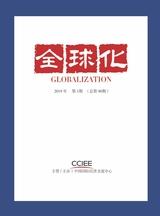 全球化2019年1月第1期