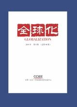 全球化2019年9月第9期