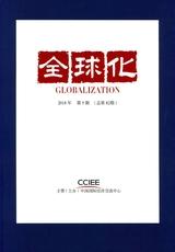 全球化2018年5月第5期