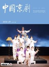 中国京剧2020年5月第5期