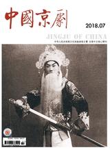 中国京剧2018年7月第7期