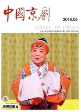 中国京剧2018年5月第5期