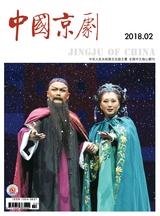 中国京剧2018年2月第2期