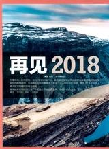 户外探险2018年12月第12期