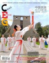 中国民族(英文版)2019年6月第2期