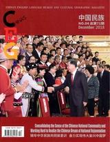 中国民族(英文版)