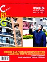 中国民族(英文版)2020年3月第1期