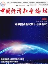 中国经济社会论坛2019年7月第7期