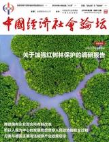 中国经济社会论坛2019年2月第2期