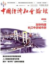 中国经济社会论坛2018年5月第5期