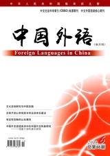 中国外语(中英文版)