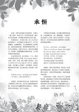 爱你·阳光少年2019年12月第12期