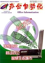 办公自动化
