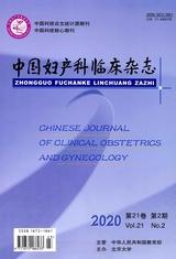中国妇产科临床杂志2020年3月第2期