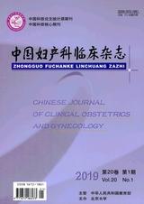 中国妇产科临床杂志2019年1月第1期