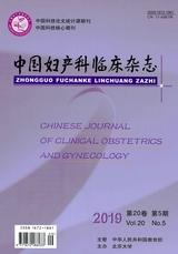 中国妇产科临床杂志2019年9月第5期