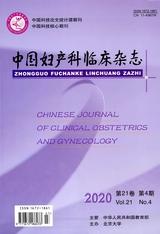 中国妇产科临床杂志2020年7月第4期
