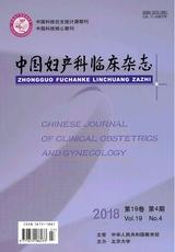 中国妇产科临床杂志2018年7月第4期