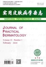 实用皮肤病学杂志 2020年2月第1期
