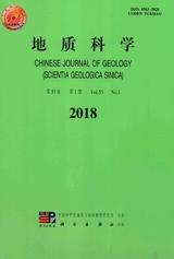 地质科学2018年1月第1期