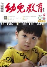 幼儿教育·教育教学版2020年9月第9期
