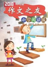 作文之友小学阅读版