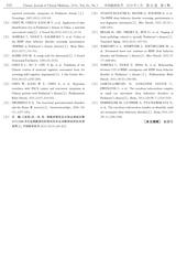 中国临床医学2019年4月第2期