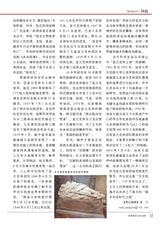 百科知识2019年9月第18期