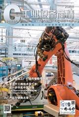 工业设备商情