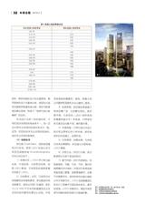 中国勘察设计2019年2月第2期