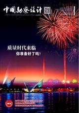 中国勘察设计2018年1月第1期