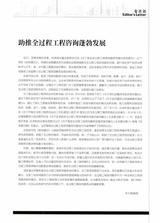 中国勘察设计2019年5月第5期