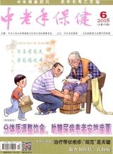 中老年保健