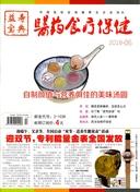医药食疗保健·益寿宝典