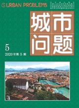 城市问题2020年5月第5期